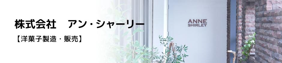 山口県下関市清末町にある、洋菓子製造販売「株式会社アン・シャーリー」です。